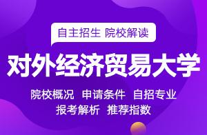 2018【自招-院校解读】对外经济贸易大学