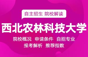 2018【自招-院校解读】西北农林科技大学