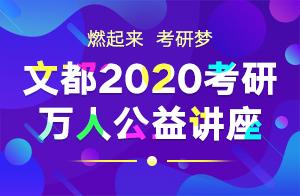 文都2020考研万人公益讲座考研政治(万磊)