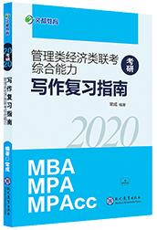 文都名师常成2020管理类经济类联考综合能力写作复习指南