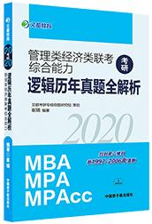 文都名师崔瑞2020管理类经济类联考逻辑历年真题