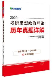 文都名师蒋老师2020考研思想政治理论历年真题详解