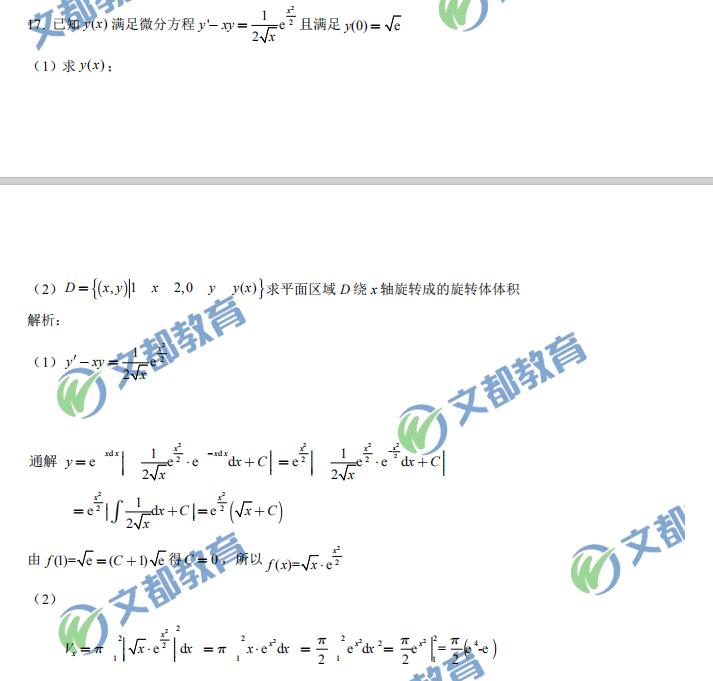 2020考研数学真题复习