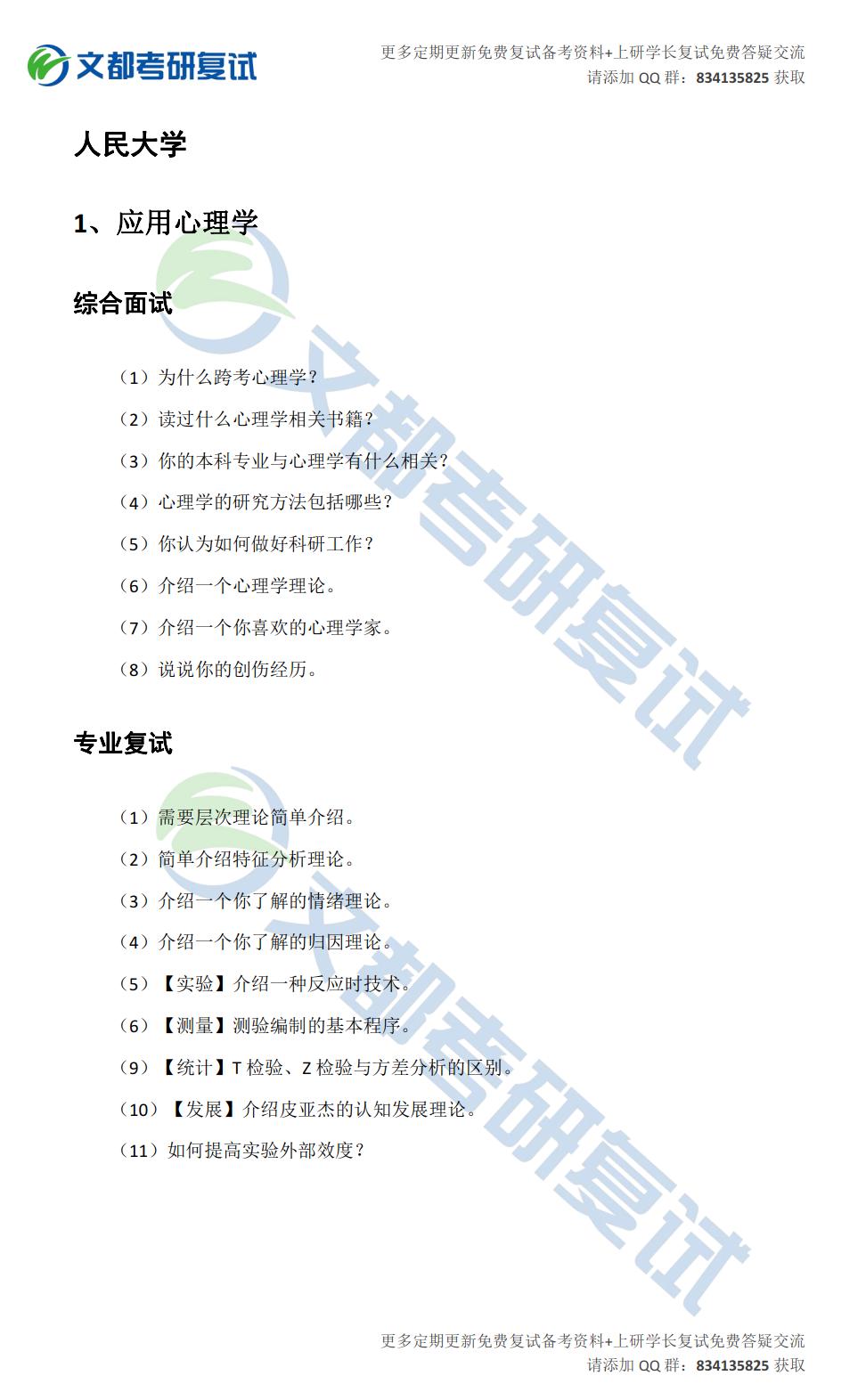中国人民大学心理学考研复试真题