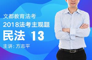 文都教育法考2018法考主观题民法(方志平)13