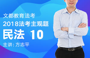 文都教育法考2018法考主观题民法(方志平)10