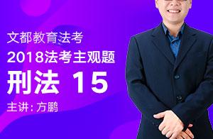 文都教育法考2018法考主观题刑法(方鹏)15