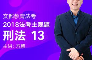 文都教育法考2018法考主观题刑法(方鹏)13