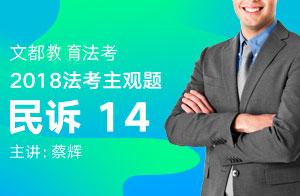 文都教育法考2018法考主观题民诉(蔡辉)14