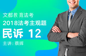 文都教育法考2018法考主观题民诉(蔡辉)12