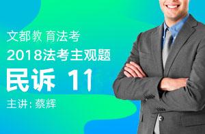 文都教育法考2018法考主观题民诉(蔡辉)11