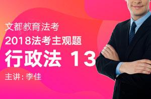 文都教育法考2018法考主观题行政法(李佳)13