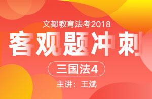 文都教育法考2018法考客观题冲刺(王斌)4