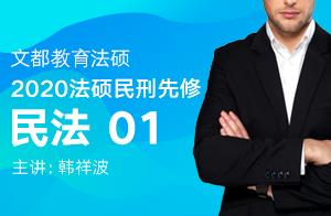 20民刑先修阶段民法(韩祥波)01
