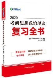 文都名师蒋老师2020考研思想政治理论复习全书