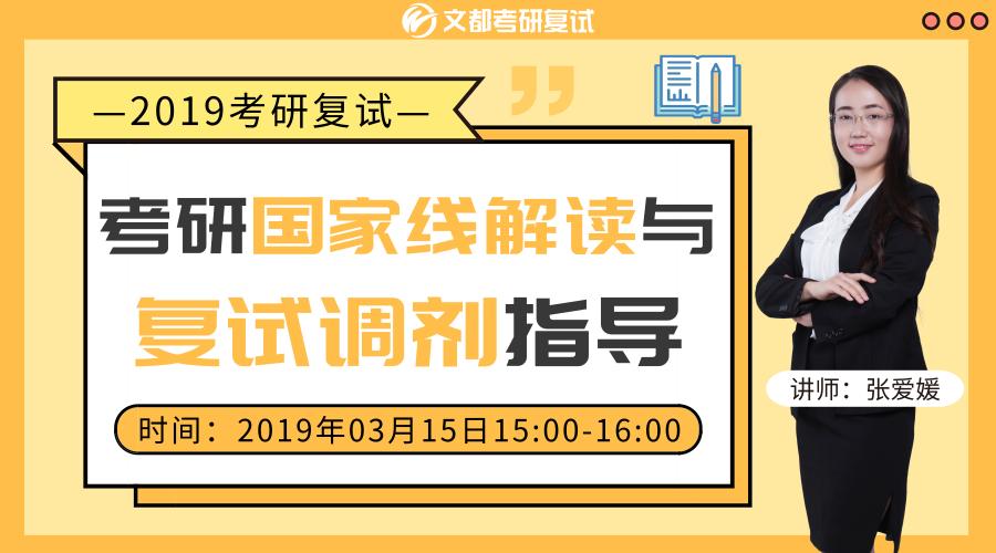 2019文都爱媛老师调剂指导直播
