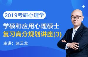 迷死他赵2019考研心理学学硕和应用心理硕士复习高分规划讲3