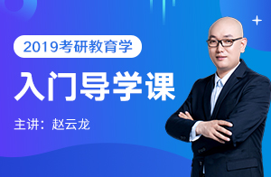 文都教育2019教育學考研入門導學課(趙云龍)