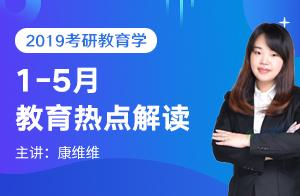 文都教育2019教育学考研1-5月教育热点解读(康维维)