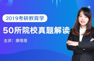 文都教育2019教育学近50所院校真题解读(康维维)