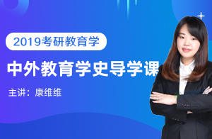 文都教育2019考研中外教育史导学课(康维维)