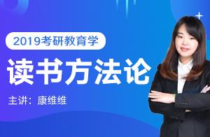 文都教育2019教育学考研4-6月读书方法论(康维维)
