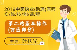 2019中医执业(助理)医师实践技能课程第二站基本操作