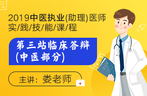 2019中医执业(助理)医师实践技能课程第三站临床答辩