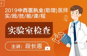 文都2019中西医执业(助理)医师实践技能课程-实验室检查