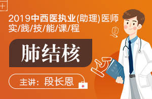 2019中西医执业(助理)医师实践技能课程-肺结核
