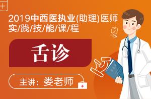 2019中西医执业(助理)医师实践技能-舌诊