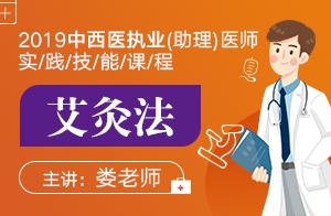 2019中西医执业(助理)医师实践技能-艾灸法
