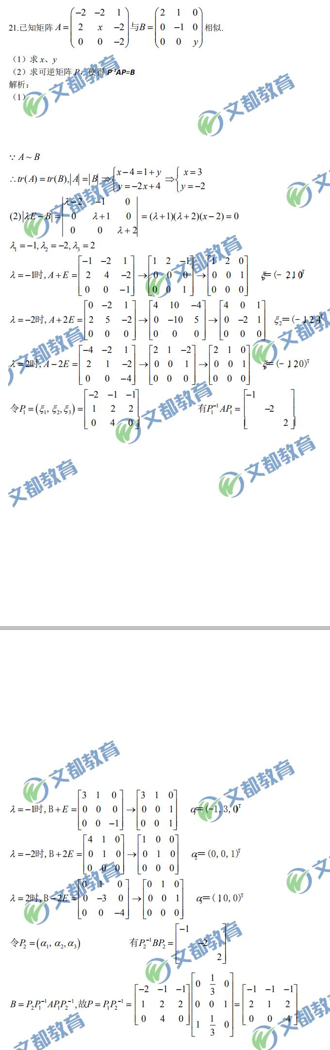 考研数学一