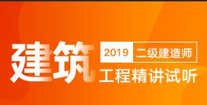2019二建建筑工程精讲试听(丰朴春)
