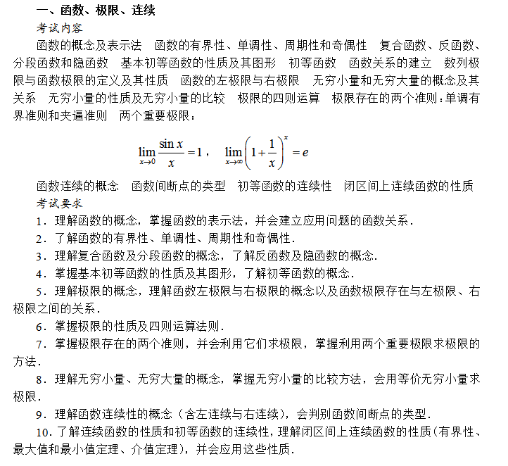 考研数学二大纲