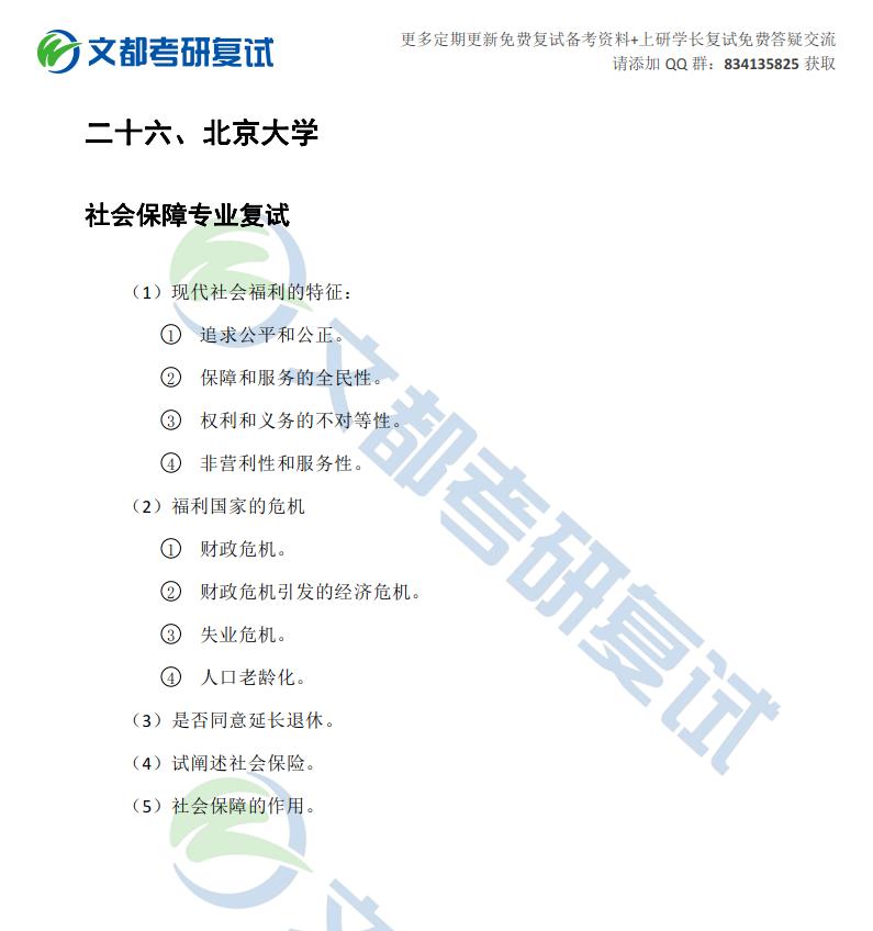 北京大学社会保障专业2019考研复试真题(文都学员回忆版)