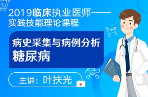 19临床执业医师实践技能理论课程病史采集与病例分析糖尿