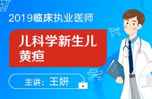 2019临床执业医师精讲强化课程儿科学新生儿黄疸