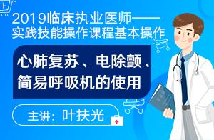 2019临床执业医师实践技能操作课程基本操作心肺复苏等