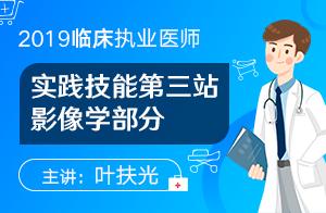 2019临床执业医师实践技能第三站影像学部分