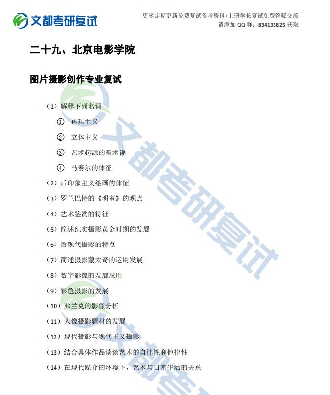 北京电影学院图片摄影创作专业2019考研复试真题