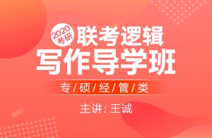 文都2020考研专硕经管类联考逻辑写作导学班(王诚)