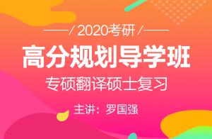 文都2020考研专硕翻译硕士复习高分规划导学班(罗国强)