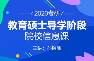 文都比邻2020考研教育硕士导学阶段院校信息课(孙锦澜)
