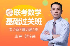 文都2020考研专硕管理类联考数学基础过关班(郭传德)