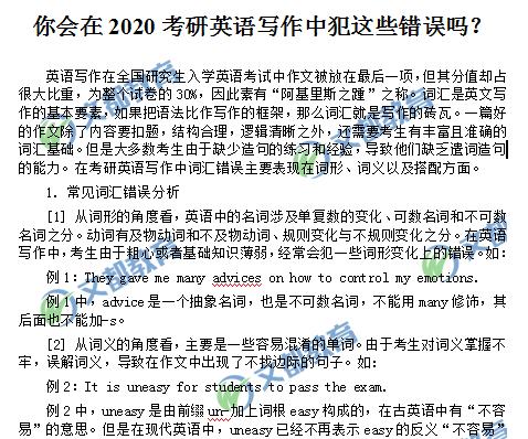 2020考研英语作文
