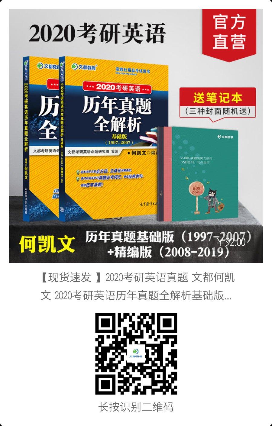 2020考研英语