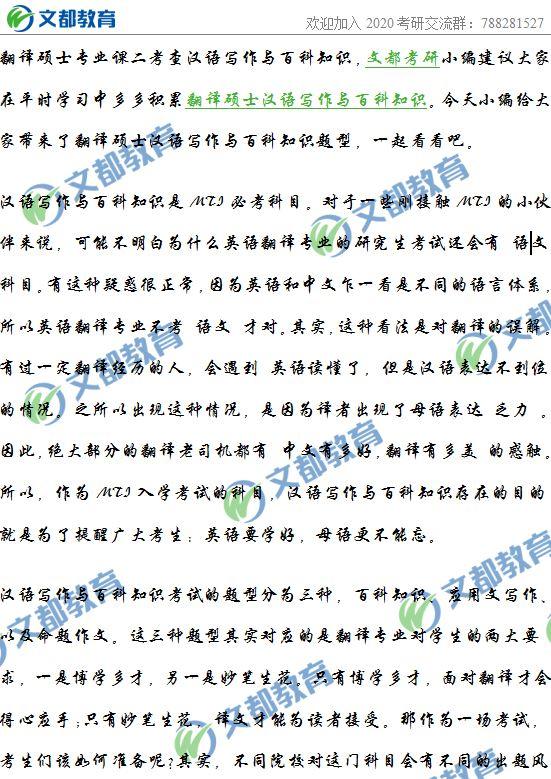 翻譯碩士,漢語寫作與百科知識題型