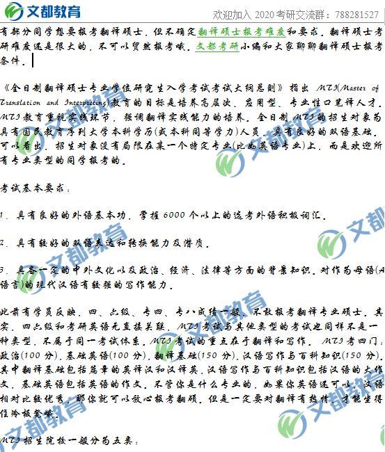 翻譯碩士報考條件