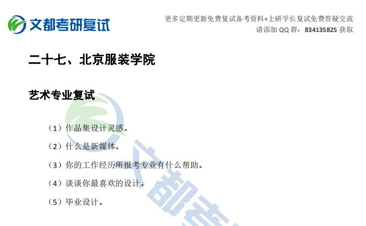 北京服装学院艺术专业2019考研复试真题(文都学员回忆版)
